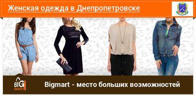 Недорогая Одежда Интернет